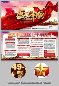 盛世中国70周年国庆节展板