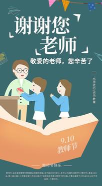 手绘原创卡通风格教师节祝福宣传海报