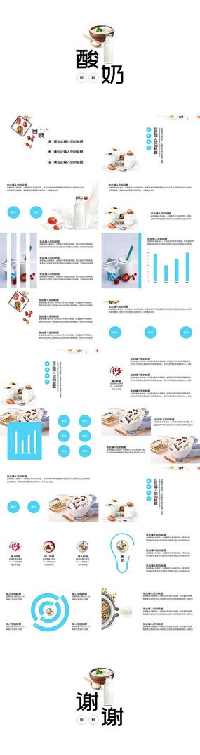 水果酸奶营销策划演示ppt