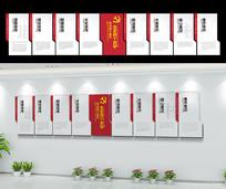 四个自信党员文化展板设计