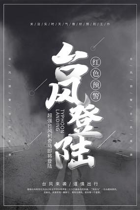 台风登陆预警宣传海报