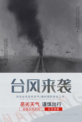 台风来袭谨慎出行海报设计