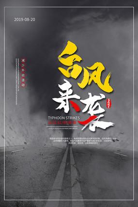 台风来袭宣传海报设计