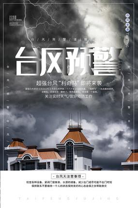 台风预警科普教育海报