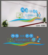 网络科技宣传文化墙设计