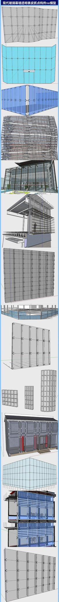 现代玻璃幕墙透明表皮抓点构件su模型 skp