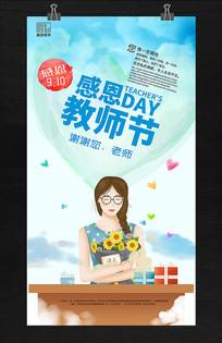 校园感恩教师节庆祝活动海报