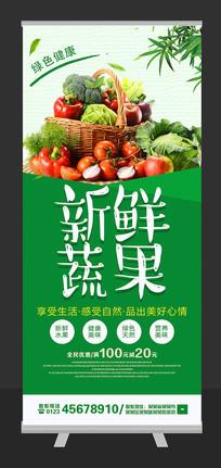 新鲜蔬果展架设计