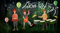 夜晚森林里开音乐会的男孩女孩子原创插画
