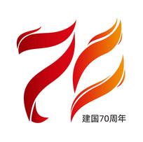 原创70周年红色旗子字体设计