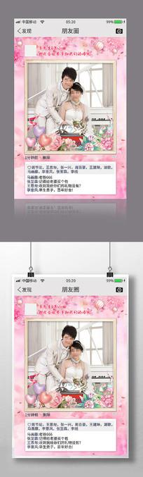 原创结婚朋友圈手持拍照相框KT板设计 PSD