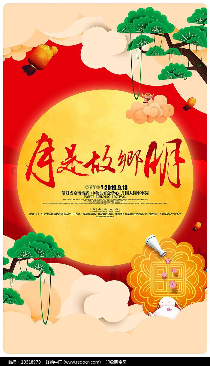 月是故乡明中秋节宣传海报设计图片