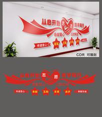 志愿者形象文化墙设计