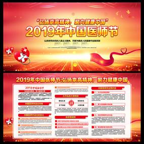 中国医师节宣传展板设计