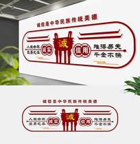 中式讲诚信中华美德文化墙