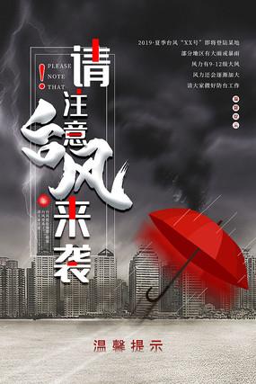 注意台风来袭公益海报