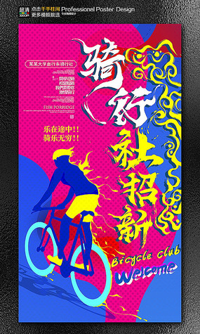 自行车骑行社团招新纳新宣传海报