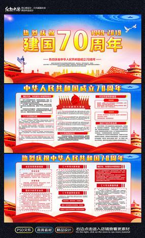 2019年国庆节建国70周年展板