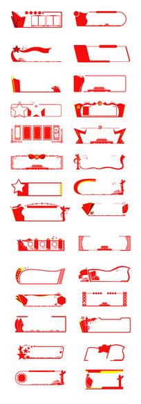 28套党建文化墙模板设计