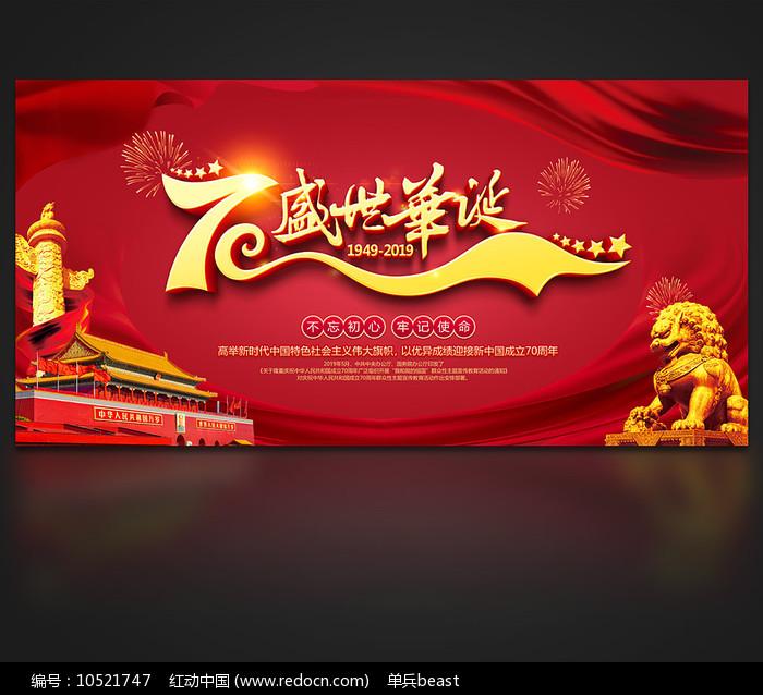 创意70周年国庆节宣传海报图片