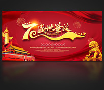 创意70周年国庆节宣传海报