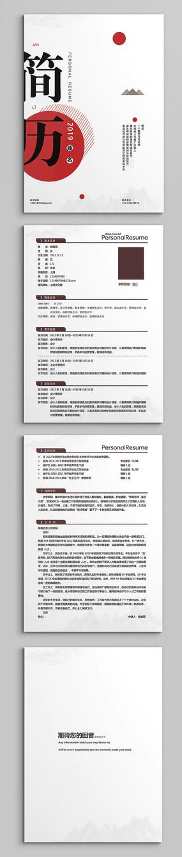 创意简约中国风简历模板