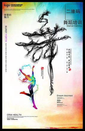 创意舞蹈培训海报设计