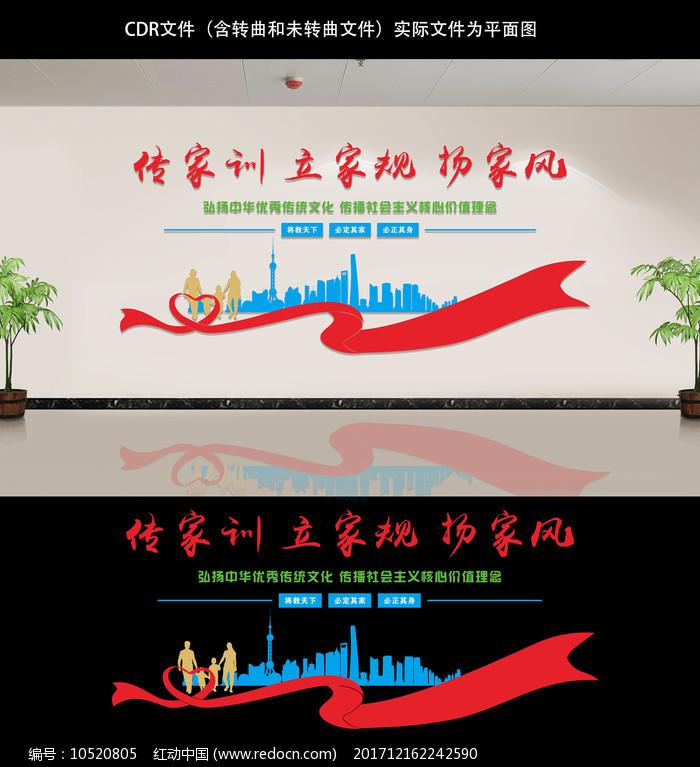 传家训文化墙设计图片