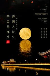 传统中秋佳节宣传海报