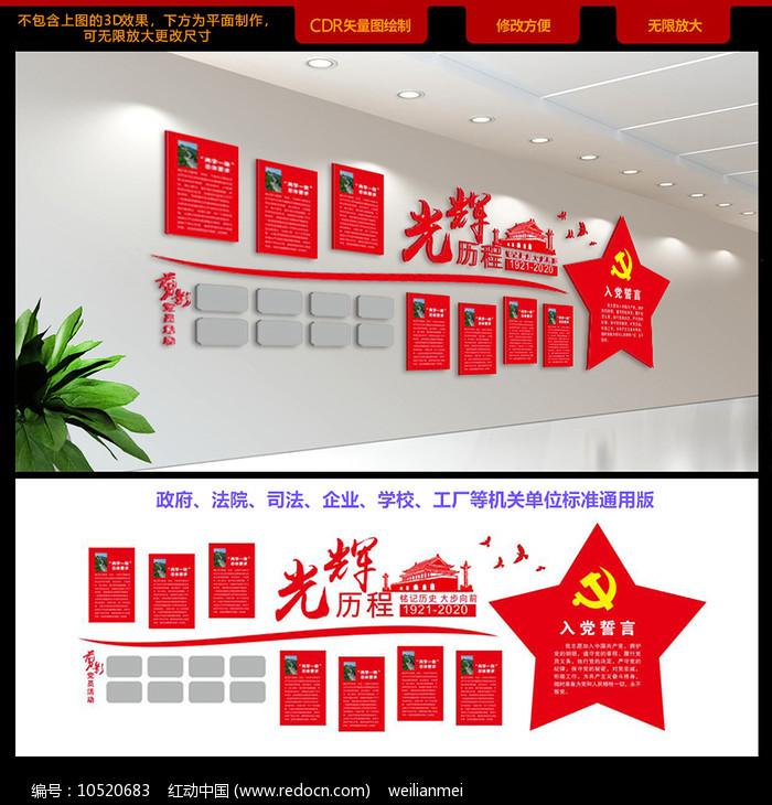党的历程党建文化墙设计图片