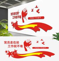 大气党员活动室党建标语文化墙