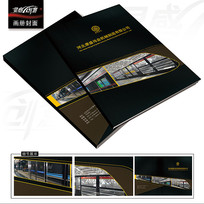 地铁屏蔽门画册封面