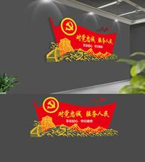 对党忠诚服务人民党建文化墙