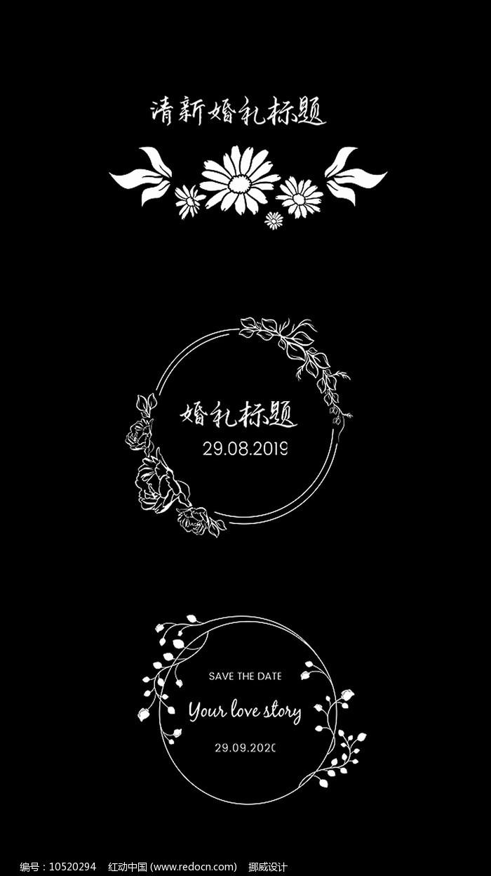 多组清新花卉婚礼文字标题动画pr模板 图片