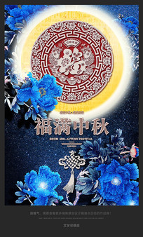 高贵花朵福字八月十五中秋节海报