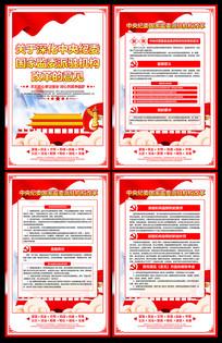 关于深化中央纪委国家监委派驻机构改革挂画