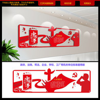 红旗飘扬中国梦建文化墙