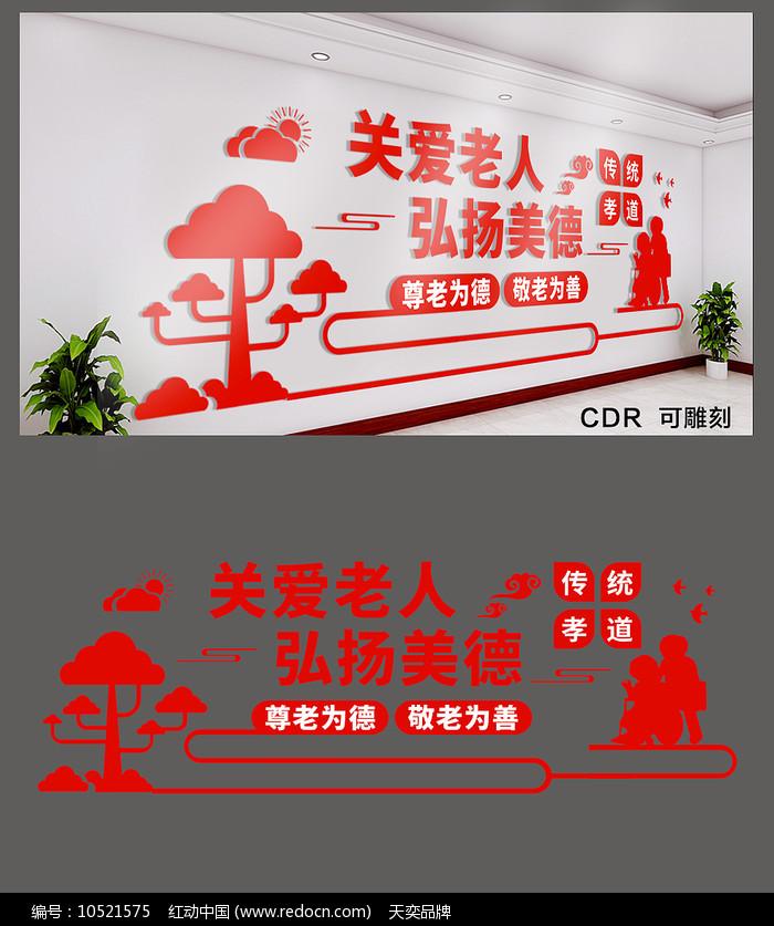 红色百善孝为先文化墙图片