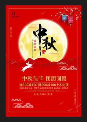 红色古典传统节日中秋节促销海报
