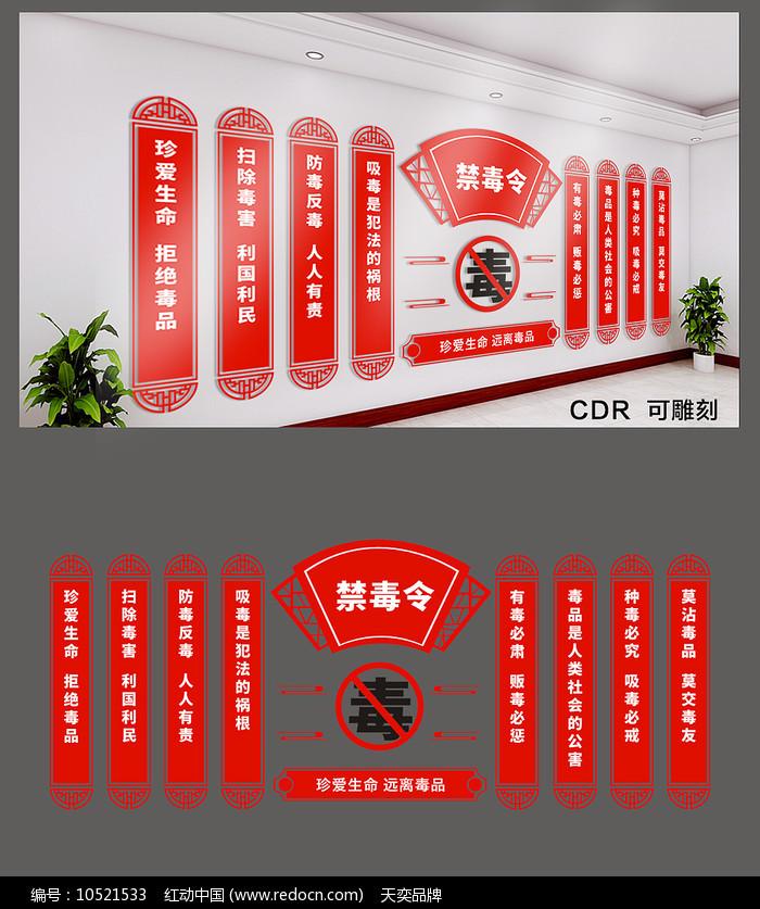 红色精美禁毒文化墙设计图片