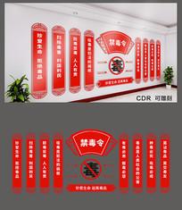 红色精美禁毒文化墙设计
