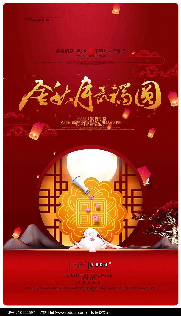 红色喜庆中秋节海报设计图片