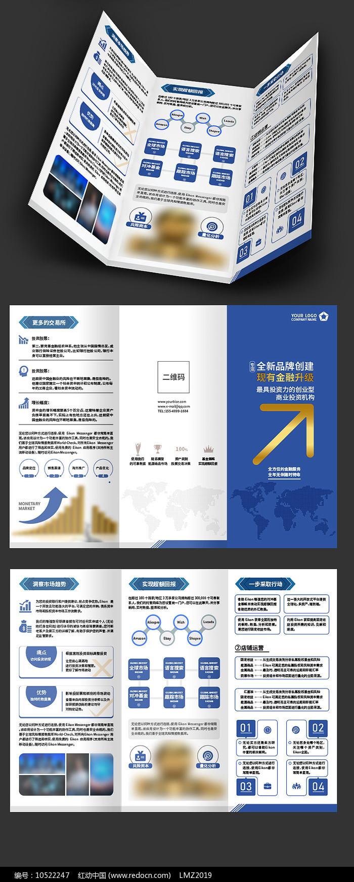 华丽金融三折页设计图片