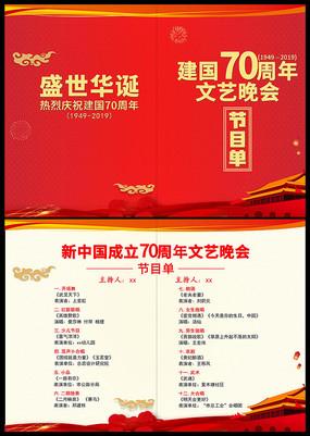 建国70周年节目单