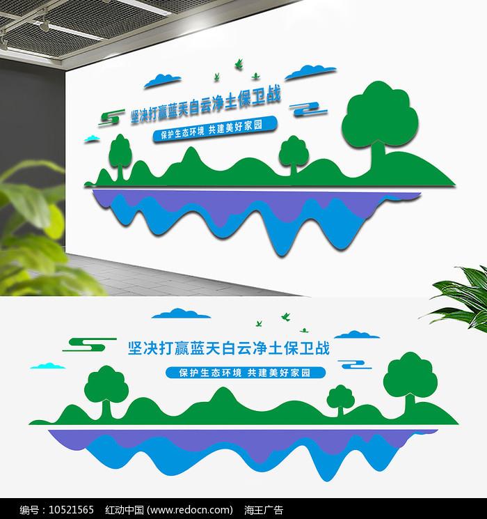 简约保护环境文化墙图片