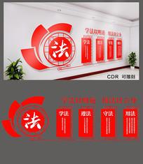 简约法治文化墙设计