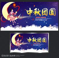 简约中秋节宣传海报背景设计