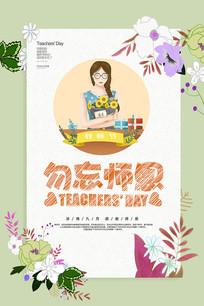 教师节节日宣传海报