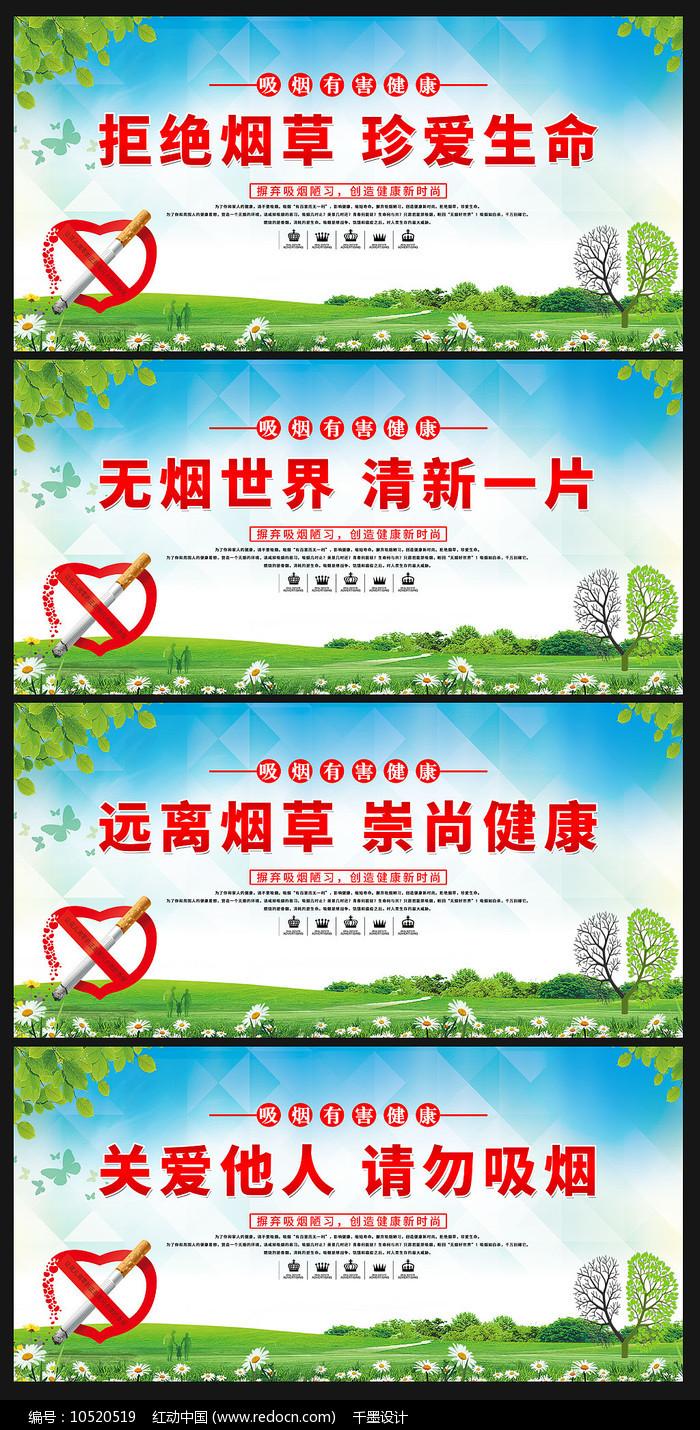 禁止吸烟宣传标语展板图片