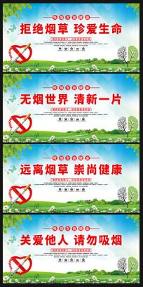 禁止吸烟宣传标语展板